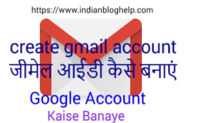 email account kaise banay create gmail account  जीमेल आईडी कैसे बनाएं