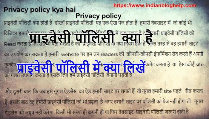 privacy policy kya hai privacy policy kaise likhe