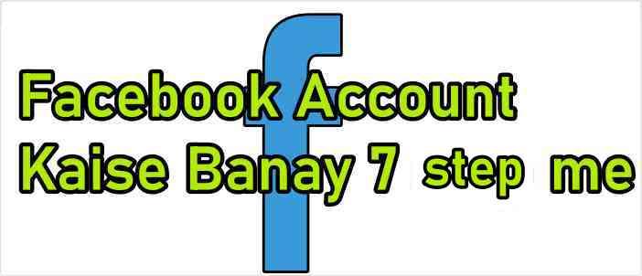 Facebook Account kaise banay 7 step