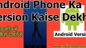 android phone ka version kaise dekhe
