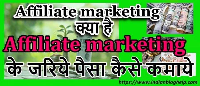 affiliate marketing kya hai or paise kaise kamaye