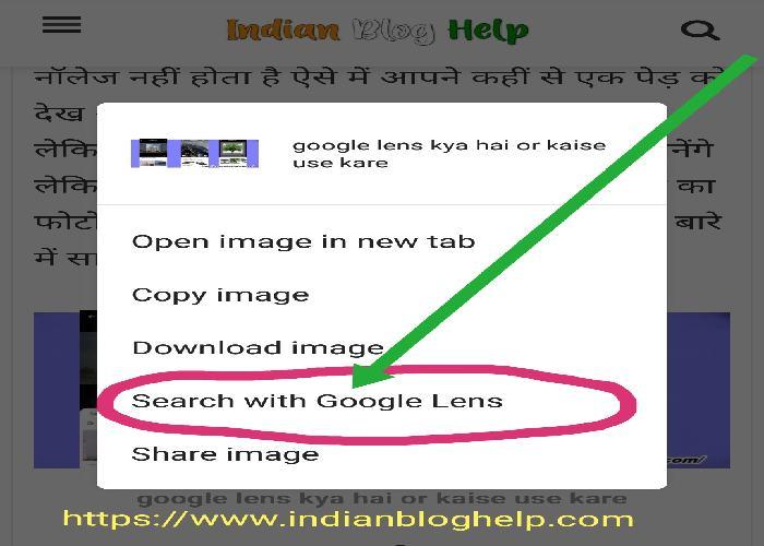 google lens kya hai or kaise use kare